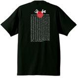 新元号記念【令和】Tシャツ