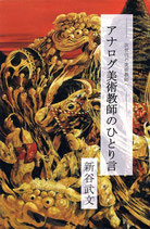 【書籍】アナログ美術教師のひとり言