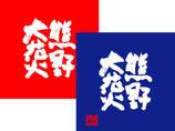熊野大花火ミニタオル