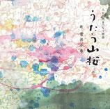 うたう山桜 (WildcatHouse002)