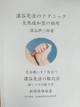 『深谷灸法のテクニック』