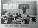深谷伊三郎先生記念講演会CD