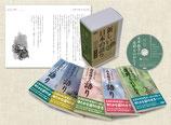 新しい日本の語り 第Ⅱ期全5巻セット