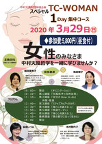 TC-WOMAN 1day集中コース (お一人様)