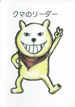 絵本『クマのリーダー』