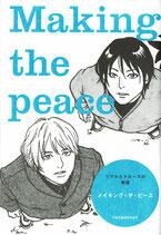 思春期ブック 『リアルとトルースの物語 Making the peace』