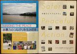 非暴力プログラム2冊セット