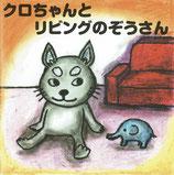 絵本『クロちゃんとリビングのゾウさん』