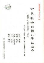 「市民社会の担い手になる」市民社会の哲学シリーズ04・NPO政策研究所発行