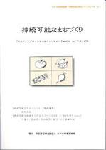 「持続可能なまちづくり」サスティナブル・コミュニティフォーラム2005 in 千里の記録・NPO政策研究所発行