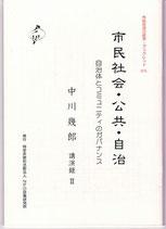 「市民社会・公共・自治~自治体とコミュニティのガバナンス」市民社会の哲学シリーズ05・NPO政策研究所発行