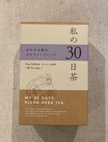 私の30日茶 おやすみ前のカモマイルブレンド(30個入り)
