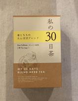 私の30日茶 母とちちのたんぽぽブレンド(30個入り)