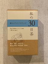 私の30日茶 蒼のメグスリノキブレンド(30個入り)
