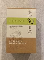 私の30日茶 ハッピーノーズブレンド(30個入り)