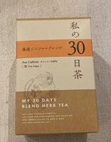 私の30日茶 温巡ジンジャーブレンド(30個入り)