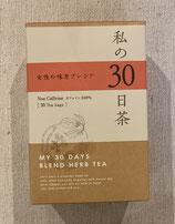 私の30日茶 女性の味方ブレンド(30個入り)