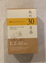 私の30日茶 軽やかサラシアブレンド(30個入り)