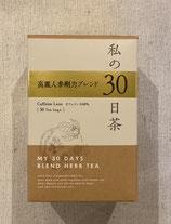 私の30日茶 高麗人参剛力ブレンド(30個入り)
