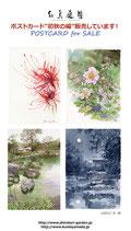 ポストカード・初秋の編 4枚1セット Post card early autumn 4pieces 1 set