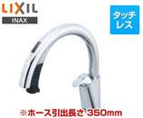 [SF-NB481SX] LIXILキッチン水栓 キッチン用蛇口 ナビッシュ ハンズフリー B8タイプ タッチレス水栓 ホース引出式 リクシル INAX イナックス 蛇口 一般地