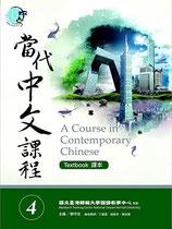 當代中文課程4