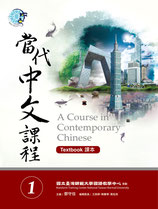 當代中文課程1