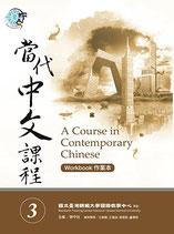 當代中文課程3