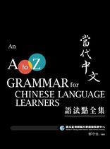 當代中文語法點(全文法特集)