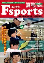 ありがと!Fsports(夏号)