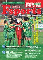 ありがと!Fsports(新春号)