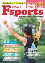 ありがと!Fsports(春号)