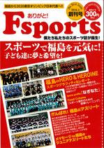 ありがと!Fsports(創刊号)