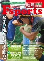 ありがと!Fsports(秋号)