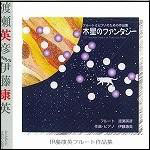 木星のファンタジー  フルートとピアノのための作品集