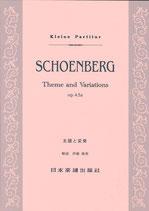 主題と変奏 op.43a