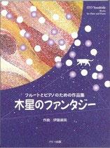 木星のファンタジー フルートとピアノのための作品集(CD付)