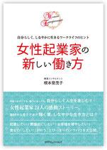 新書:女性起業家の新しい働き方