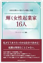 書籍:輝く女性起業家16人