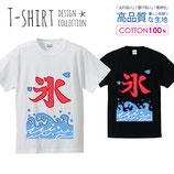 [Folklore] Authentique T-shirt Kakigori Kanji