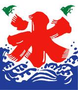 [Collector] Authentique drapeau Kakigori 33 x 48cm