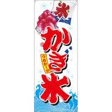 [Collector] Bannière japonaise Kakigori 180x60cm (n°1)
