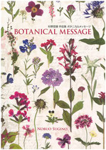 Botanical Message