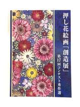 押し花絵画「創造展」第17回コンテスト秀作選