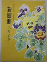 新国劇 二月公演 澤田正二郎三十年祭記念 明治座