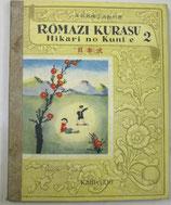 ROMAZI KURASU2  Hikari no Kuni  e   日本式 平井昌夫 開隆堂