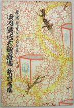 絵本筋書 奉祝紀元二千六百年四月興行大歌舞伎 昭和15年4月 歌舞伎座