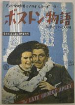 ボストン物語 20世紀フォックス映画 アメリカ映画シナリオシリーズ9