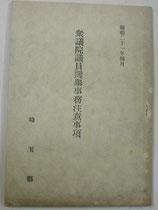 衆議院議員選挙事務注意事項 昭和21年4月 埼玉県