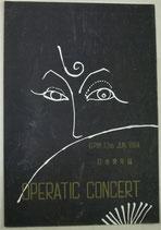 OPERATIC  CONCERT    1954年6月 日本青年館